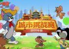 聯手十六城《貓和老鼠》首屆城市挑戰賽盛大啟幕