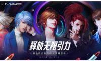 國民游戲《王者榮耀》攜手M·A·C聯合推出限定彩妝產品