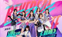 SING女团献唱DNF官方动画片尾曲 新歌《晨曦》燃情上线