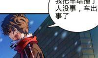 《大王饒命》漫畫主角呂樹開微博 收集負面情緒拯救不開心