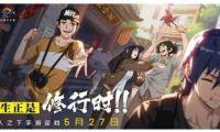 人气动漫《一人之下》动画第三季热播 手游5.27上线