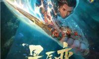国产3D动画《星辰变》第二季震撼来袭!