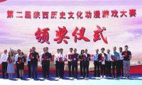 第二届陕西历史文化动漫游戏大赛颁奖仪式举行
