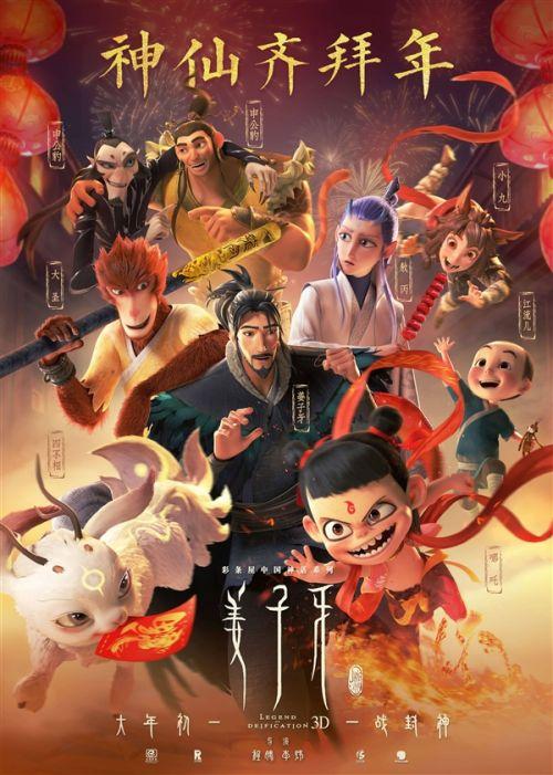 动画电影《姜子牙》发布预告 暗示影片仍计划在年内上映