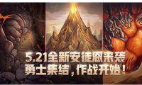 《地下城与勇士》新版本正式上线