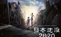 Netflix动画剧集《日本沉没2020》官方公开中文预告片