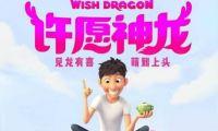 动画电影《许愿神龙》积极官宣 粉色神龙非常软萌