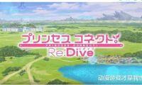 动画《公主连结Re: Dive》智障也可以做主角