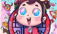 国学亲子动画片《呆爸萌妹》发布首支预告片