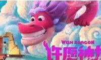 动画电影《许愿神龙》预告公开 成龙配音有亮点