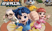 儿童安全故事动画片《皮皮鲁安全特工队》台湾播出