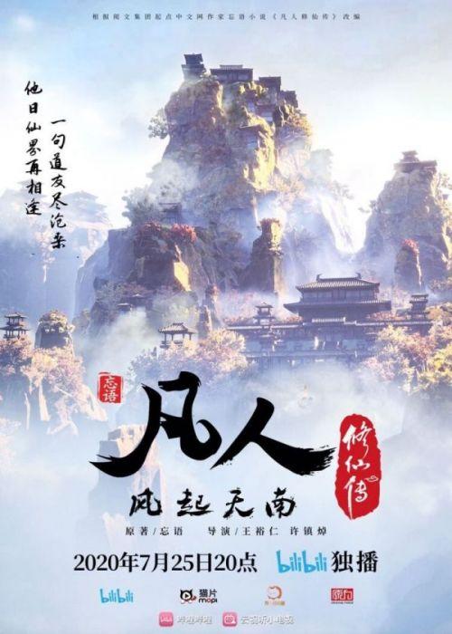 动画《凡人风起天南》 海报预告:定档7月25日  书迷集体狂欢