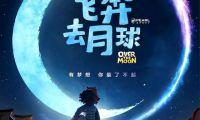 動畫電影《飛奔去月球》發布先導海報
