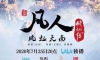 動畫《凡人風起天南》定檔7月25日 海報預告引發書迷集體狂歡