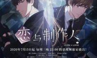 動畫《戀與制作人》發布定檔海報 7月15日國內開播
