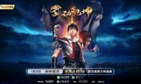 国产3D动画《武动乾坤》第二季发布定档预告