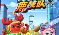 CG系列動畫《無敵鹿戰隊》宣布定檔7月15日