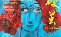 中国第一部入围威尼斯国际电影节的动画影片《21克》
