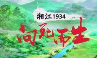 請雙擊關注《湘江1934·向死而生》這部超燃動畫電影