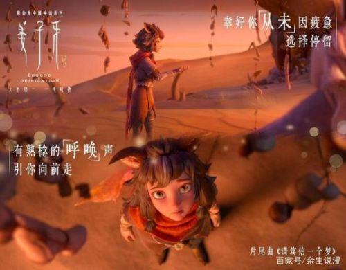 动漫电影《姜子牙》即将上映,我们即将见证他所抒写的传奇人生!