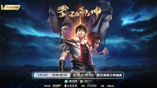 《武动乾坤》第二季高水平制作备受好评,锁定腾讯视频独家开播