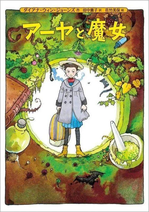 长篇动画《阿雅与女巫》今年冬天在日本放送协会(NHK)播出