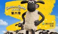 小羊肖恩第六季將于7月3日起在騰訊視頻獨家播出