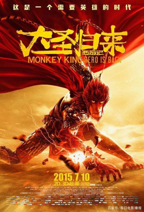 《大圣归来》重振了中国动画电影工业