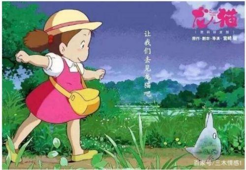 动画电影《龙猫》在宫崎骏电影中最受欢迎 真实魅力在于其真诚的细节展现
