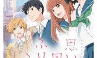 《戀途未卜》動畫電影被確認9月18日上映