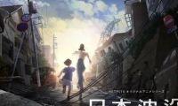 動畫版《日本沉沒 2020》:災難中的平凡家庭