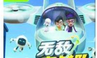 """《无敌鹿战队》:首部国产动画片成功""""出海"""""""