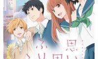 動畫電影《戀途未卜》宣布了新的上映日為9月18日