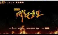 动画电影《哪吒重生》公布首个预告 官方还带来一支特辑