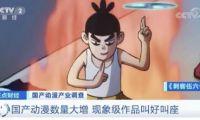 国产动画片《大理寺日志》首次超越日本番剧