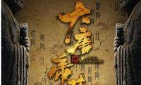 动画纪录片《大唐帝陵》7月28日登陆央视