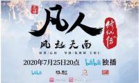 动漫《凡人修仙传》播出男主像杨洋又像肖战?