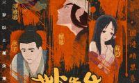 国产成人动画《妙先生》宣布于8月7日上线网络