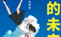 动画电影《未来的未来》发布中文海报 确定引进中国内地