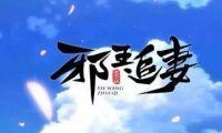 苏小暖同名小说《邪王追妻》改编动画今日开播