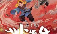 动画电影《妙先生》8月7日登陆网络平台