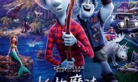 动画电影《1/2的魔法》正式确定了在中国大陆的上映日期