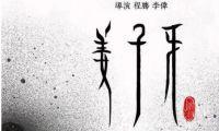 国产动画电影《姜子牙》海报太惊艳了!