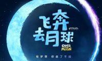 动画电影 《飞奔去月球》 正式公布预告片!
