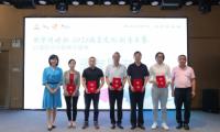 2020北京文化创意大赛动漫游戏赛区复赛在北京咏园成功举办