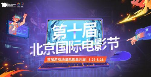 """第十届北京国际电影节""""首届游戏动漫电影单元展""""正式落下帷幕"""