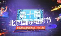 北影节首届游戏动漫电影单元展圆满闭幕