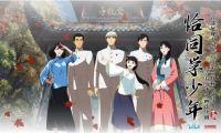 大型动画连续剧《恰同学少年》献礼中国共产党成立100周年