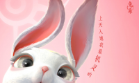 """国产动画电影《姜子牙》公开了一组""""四不相像什么""""海报"""