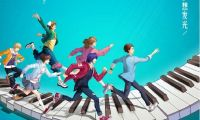 国产动画《我为歌狂2》宣布定档10月2日